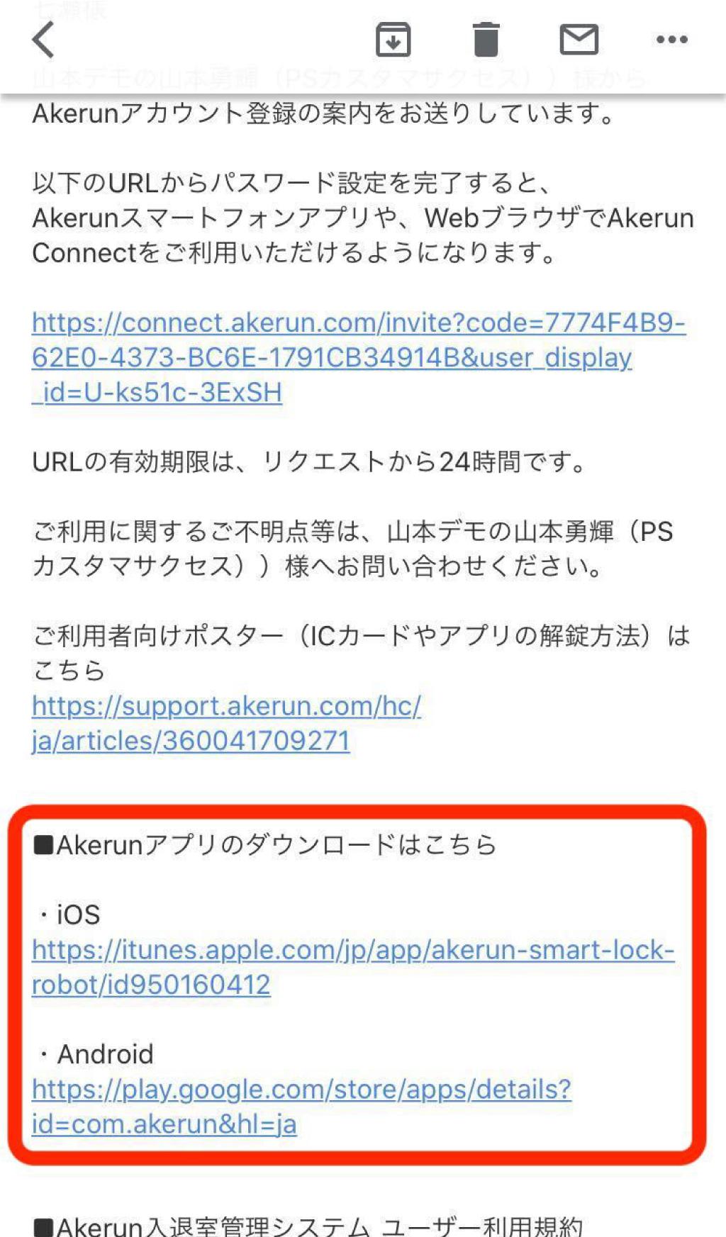 Akerunアプリダウンロード