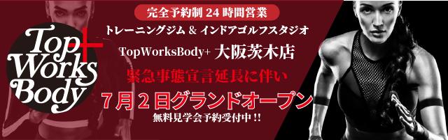 TopWorks-Body+大阪茨木店無料見学会ご予約